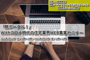 WEB集客セミナー