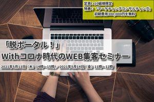 住宅業界WEB集客セミナー